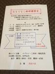 2015.12おもてなし料理講習会.jpg