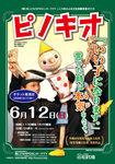 20160612_pinokio_1-724x1024.jpg
