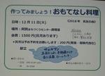 2018おもてなし1 (002).jpg