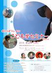 こども学セミナー2014チラシ(表).jpg