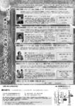 こども学セミナー2014チラシ(裏).jpg