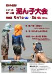 泥ん子大会2015(チラシ).jpg